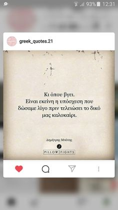 Greek Love Quotes, Cards Against Humanity, Thoughts, Words, Poetry, Summer, Summer Time, Summer Recipes, Poetry Books