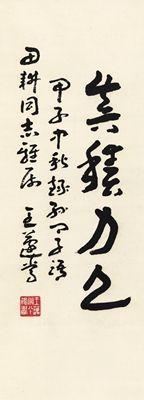 WANG QUCHANG (1900~1989)CALLIGRAPHY IN CURSIVE SCRIPT Ink on paper, hanging scroll Dated 1984 96×34.5cm 王蘧常(1900~1989) 草書 真積力久 紙本 立軸 1984年作 識文:真積力久。 款識:甲子中秋,錄孫卿子語。田耕同志雅屬,王蘧常。 鈐印:王蘧常八十後書(白)