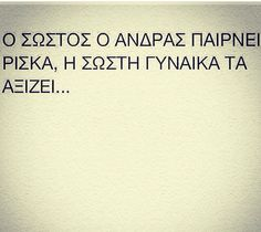 !!!!!!!! Wisdom Quotes, Life Quotes, Favorite Quotes, Best Quotes, Something To Remember, Word 2, Greek Quotes, Meaning Of Life, Great Words