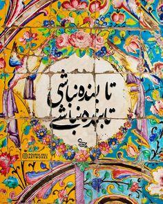 Hd Wallpaper Android, Wallpaper Iphone Cute, Persian Calligraphy, Calligraphy Art, Paisley Art, App Icon Design, Angel Art, Art Sketches, Folk Art