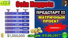 CoinNuggets ПРЕДСТАРТ матричного проекта! Можно без вложений и приглашений!