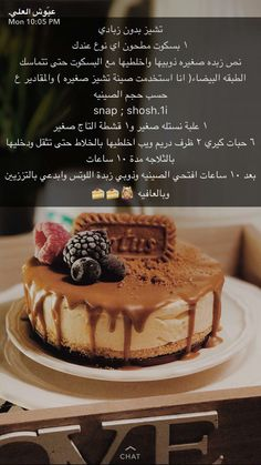Fun Baking Recipes, Sweets Recipes, Cooking Recipes, Tunnocks Tea Cakes, Tunisian Food, Cakes Plus, Cookout Food, Cooking Cake, Food Garnishes
