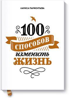 Книгу 100 способов изменить жизнь можно купить в бумажном формате — 650 ք, электронном формате eBook (epub, pdf, mobi) — 299 ք.
