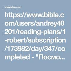 """https://www.bible.com/users/andrey40201/reading-plans/1-robert/subscription/173982/day/347/completed - """"Посмотри на надменных: их дух не праведен, а праведный верой (Или: -верностью-) жив будет."""" - Аввакум 2:4"""