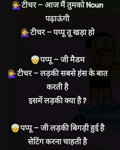 Crazy Facts, Weird Facts, Fun Facts, Funny Jokes In Hindi, Best Funny Jokes, True Friendship Quotes, Desi Humor, Keep Smiling, Funny Bunnies