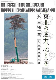 copywriting portfolio from scratch Bold Typography, Japanese Typography, Ad Design, Layout Design, Poster Ads, Poster Prints, Japan Graphic Design, Flyer And Poster Design, Japanese Poster