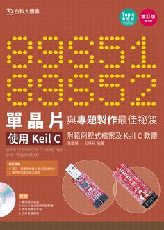 AT02102-89S51/52 單晶片與專題製作最佳祕笈 - 使用Keil C 附範例程式檔案及Keil C軟體 - 增訂版(第三版)