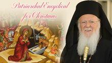Дођи и види: Божићна порука Патријарха васељенског Вартоломеја