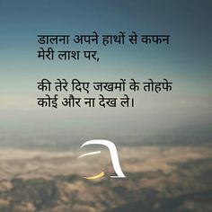 Kaash wo zakhm marne se pehle hi bhar jaaye. Deep Sad Quotes, Pain Quotes, Best Quotes, Love Quotes, Poetry Quotes, Hindi Quotes, Quotations, Fake Friendship Quotes, My Love Poems