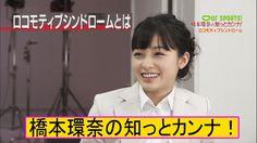 橋本環奈の知っとカンナ!ロコモティブシンドロームとは!NHK放送