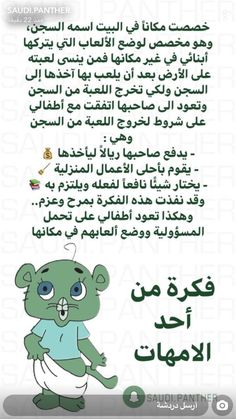 Education Positive, Baby Education, Teaching Kids, Kids Learning, Vie Motivation, Business Notes, Learning Websites, Kids Mental Health, Funny Arabic Quotes