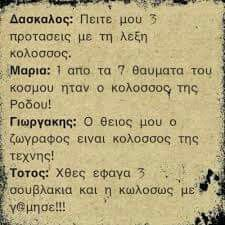 Funny Greek Quotes, Sarcastic Quotes, Funny Quotes, Funny Memes, Jokes, Smart Quotes, Clever Quotes, Bring Me To Life, True Words