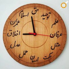 Kıl Testere Ahşap Oyma Osmanlı Saat #ahşapdekorasyon #ahşapoyma #oyma #nahtsanatı #wood #woodworking #woodworkingprojects #woodcrafts #woodcarving #woodcraftprojects #woodcraftsideas #kıltesteresi #tablo #carving #saatchiart #osmanlı #ottoman #clock #osmanlısaati Islamic Art Calligraphy, Caligraphy, Islamic Posters, Islamic Wall Art, Diy Clock, Wood Clocks, Sand Art, Diy And Crafts, Clip Art