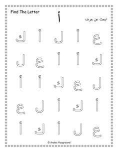 little detective find the letter image 3 arabic alphabet letters learning. Black Bedroom Furniture Sets. Home Design Ideas