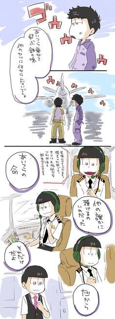 びーたま - 【空港松】「ねぇ 一松兄さんは何で整備員になったの?」