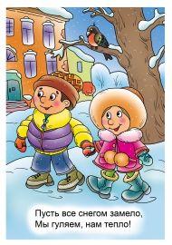 Зимняя прогулка. Учимся правильно одеваться