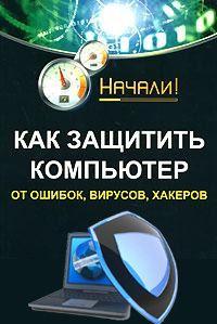 Как защитить компьютер от ошибок, вирусов, хакеров #литература, #журнал, #чтение, #детскиекниги, #любовныйроман, #юмор, #компьютеры