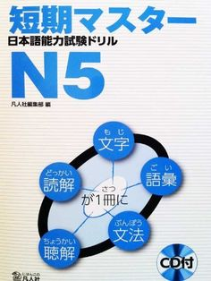 7 Best JLPT N5 Books images in 2013 | Japanese language, Language