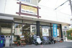 福岡市西区生の松原に福祉用具レンタル・販売のお店をOPENさせて頂きました。  経験豊富なスタッフが、介護に関する悩み・相談までお伺い致しますので、お気軽にご相談ください。