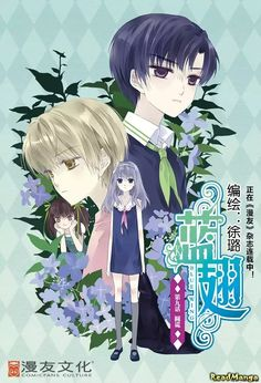 Lan chi this manga is about a girl that did get adopted but no one knows obout her past and she get to live with two brothers . Lan Chi, Magical Warfare, Vampire Knight Zero, Musaigen No Phantom World, Tsukiuta The Animation, Cute Romance, Anime Group, Blue Wings, Hyouka