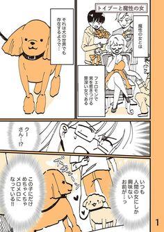 道雪 葵@うちのトイプー発売中 (@michiyukiaporo) さんの漫画 | 73作目 | ツイコミ(仮) Peanuts Comics, Manga, Sleeve, Manga Comics