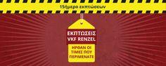 ΕΚΠΤΩΣΕΙΣ VKF RENZEL...Πρόλαβέ τες!!!
