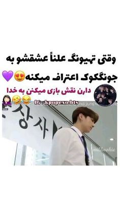 Funny Prank Videos, Funny Minion Videos, Crazy Funny Videos, Bts Jungkook And V, Bts Taehyung, Bts Dance Practice, Alone Time Quotes, Funny Fun Facts, Bts Beautiful