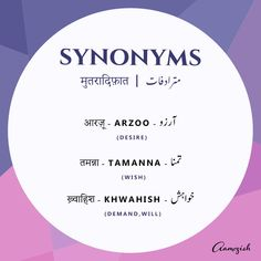 Urdu Words With Meaning, Hindi Words, Urdu Love Words, Arabic Words, More Words, New Words, Opposite Words, Ali Quotes, Learning Arabic