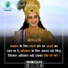 Marathi Quotes On Life, Krishna Quotes In Hindi, Radha Krishna Love Quotes, Lord Krishna, Shree Krishna, Krishna Images, Lord Shiva, True Feelings Quotes, Good Thoughts Quotes