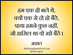 हम एक ही भले थे, क्यों एक से दो हो बैठे, पाया हमने कुछ नहीं, जो हासिल था वो खो बैठे | ~ अज्ञात #ShriPrashant #Advait  #duality #Agyat Read at:- prashantadvait.com Watch at:- www.youtube.com/c/ShriPrashant Website:- www.advait.org.in Facebook:- www.facebook.com/prashant.advait LinkedIn:- www.linkedin.com/in/prashantadvait Twitter:- https://twitter.com/Prashant_Advait