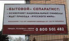 «Социальная реклама» на Украине