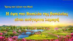 Canzone cristiana 2019 - Solo coloro i quali sono stati purificati avran. Praise And Worship, Lyrics, Film, Youtube, Pad, Mongolia, Blessed, Gospel Music, Best Songs