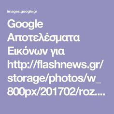 Google Αποτελέσματα Eικόνων για http://flashnews.gr/storage/photos/w_800px/201702/roz.JPG