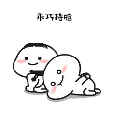 Jay Chan's media statistics and analytics Cute Love Cartoons, Cute Love Memes, Cute Love Pictures, Cute Photos, Funny Profile, Cute Bear Drawings, Baby Memes, Cute Doodles, Cute Cartoon Wallpapers