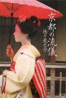京都の流儀 / 徳力龍之介