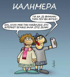 Funny Cartoons, True Quotes, Jokes, Humor, Selfie, Comics, Fictional Characters, Funny Stuff, Greek