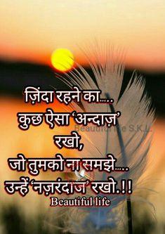 Marathi Quotes, Punjabi Quotes, Hindi Quotes, Quotations, Qoutes, Motivational Quotes For Life, True Quotes, Beautiful Morning Pictures, Important Quotes