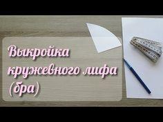Строим выкройку кружевного лифа (бралетта) - YouTube