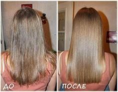 Ламинирование волос в домашних условиях: потрясающий эффект ровных волос до 14 дней Balyage Hair, Hair System, Hair Tools, Cut And Color, Hair Trends, My Hair, Hair Care, Health Fitness, Hair Beauty