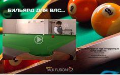 Talk Fusion Video Email.Мастер бильярда в 4 года- вундеркинд из Китая (новости)В КАЖДОМ КАРМАНЕ СЕГОДНЯ ЛЕЖИТ СОТОВЫЙ ТЕЛЕФОН.  ПОЭТОМУ ПОЛЕЗНО и ЦЕЛЕСООБРАЗНО ВСЕМ НАУЧИТЬСЯ ДЕЛАТЬ ВИДЕО-ВИЗИТКУ!  и я надеюсь вам понравиться.                                                                                                                         Ах да и ещё смотрите мой  сайт ВОЗМОЖНОСТЕЙ,ЗАРАБОТАТЬ  НЕ ВЫХОДЯ ИЗ ДОМА  ТАК КАК ВСЕМ НУЖНЫ ДЕНЬГИ ИЛИ ПРОДВИНУТЬ СВОЙ БИЗНЕС.ЧТОБЫ БОЛЬШЕ…