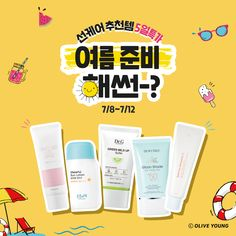 SUMMER IS COMING! 여름 준비 해썬-?  ⠀  뜨거운 여름이 다가왔는데, 아직... EVENT Event Banner, Cosmetic Design, Web Banner Design, Promotional Design, Typography, Lettering, Pop Design, Social Media Design, Advertising Design