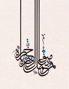 Caligraphy, Modern Calligraphy, Islamic, Ornament, Paintings, Calligraphy Art, Penmanship, Decoration, Paint