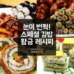 ■눈이번쩍! 스페셜 김밥 황금 레시피■평범한 김밥은 가랏!간단하면서도, 특별한 김밥 황금 레시피를알려드려요~^^스페셜 김밥과 함께 좋은 식사 시간 보내세요~■ 당신의주방 소식받기 ... K Food, Good Food, Yummy Food, Korean Dishes, Korean Food, Kimbap, Asian Recipes, Ethnic Recipes, Asian Cooking