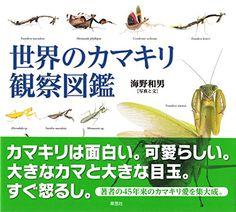 世界のカマキリ観察図鑑   海野 和男 :::出版社: 草思社 (2015/6/26)