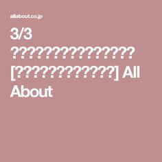 3/3 胸の悩み別・バストエクササイズ [バストアップ・バストケア] All About