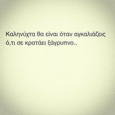 Dark Quotes, New Quotes, Life Quotes, Inspirational Quotes, Greek Love Quotes, Funny Greek Quotes, Greece Quotes, Distance Love Quotes, Greek Words