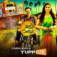 #ValleemThettiPulleemThetti starring #Shamili & #KunchackoBoban will release soon on #YuppFlix. #WatchLegally with 1080P quality. Stay tuned http://www.yupptv.com/movies/YuppFlixMalayalam.aspx