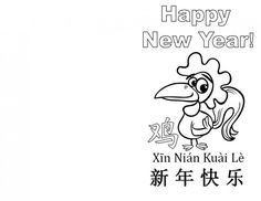 Here you will find quick, printable templates for greeting cards for the Year of the Rooster, celebrating Chinese New Year. Children and adults can print, color, and give out these holiday cards.