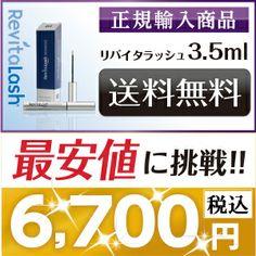 【タイムセール】リバイタラッシュアドバンス 3.5ml★ゴールデンアイコン商品★【楽天市場】