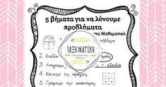 Ασπρόμαυρες σελίδες με υλικό για τον δάσκαλο, την τάξη και το μάθημα.